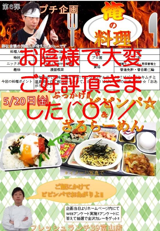 新シリーズ第六弾「俺の料理」~プチ企画~