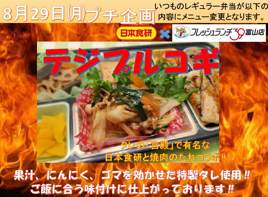 『日本食研』✖『フレッシュランチ39富山店』テジプルコギ~プチ企画~