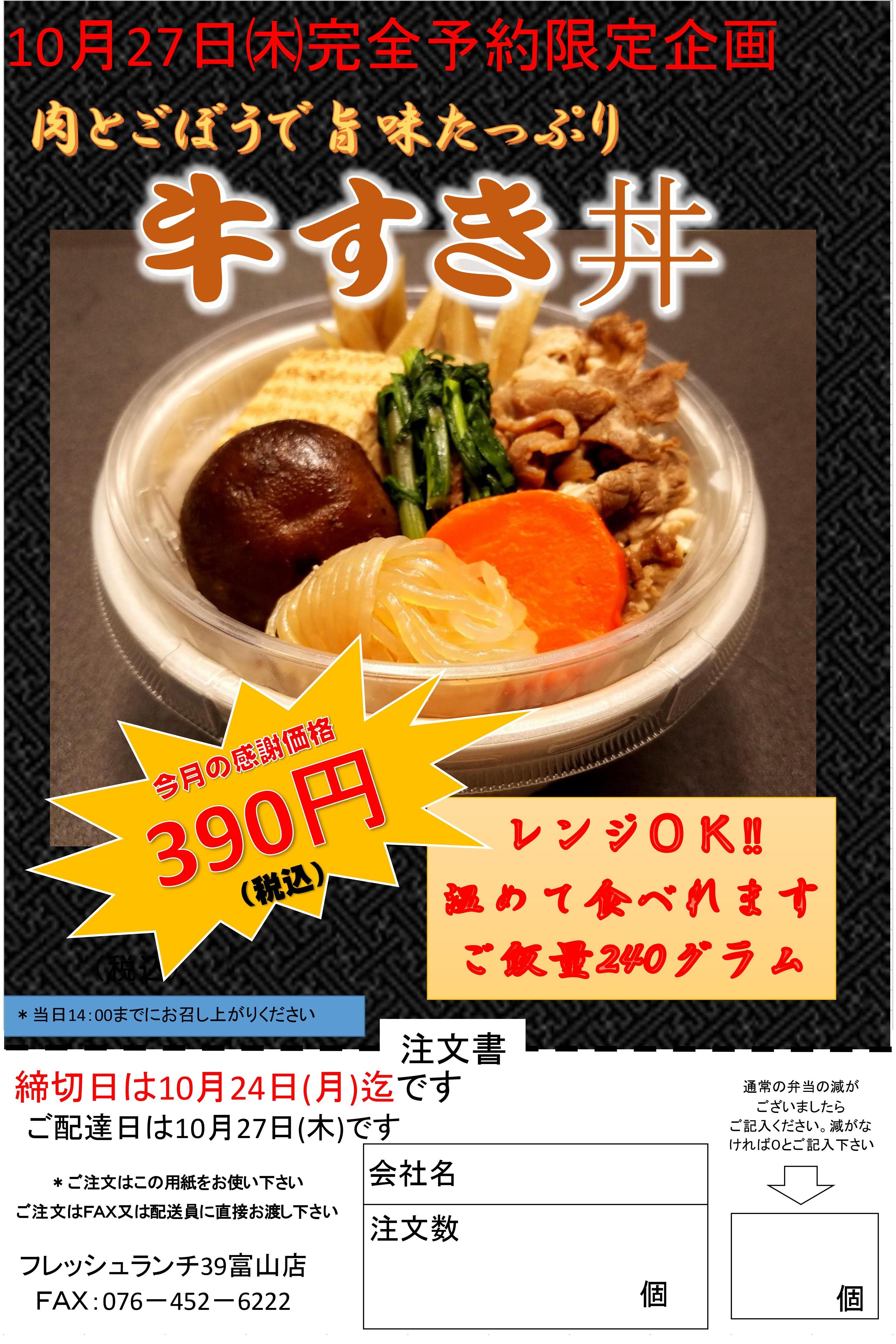 『牛すき丼』10月27(木)完全予約限定企画