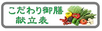 麺ランチ2016年7月4日~7月29日