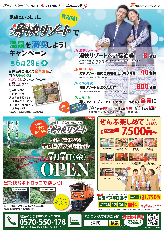 6月29日(木)湯快リゾートグループ✖フレッシュランチ39~コラボ企画~