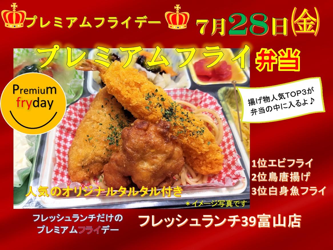 7月28日(金)プレミアムフライデー(^O^)/ 『プレミアムフライ』~プチ企画~