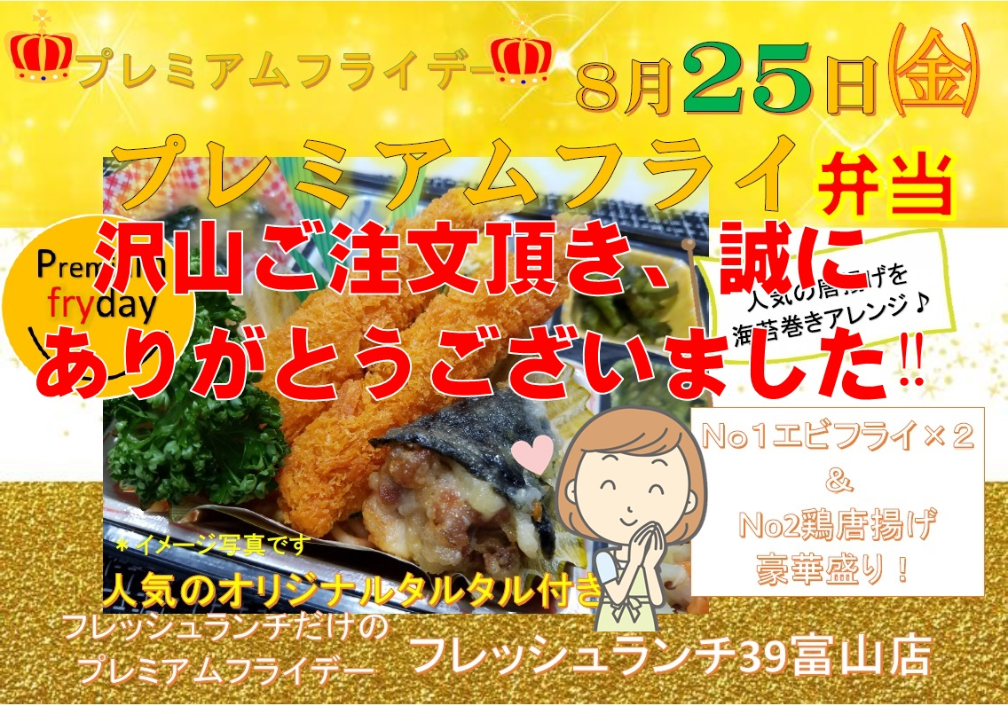 8月25日(金)プレミアムフライデー(^O^)/ 『プレミアムフライ』~プチ企画~