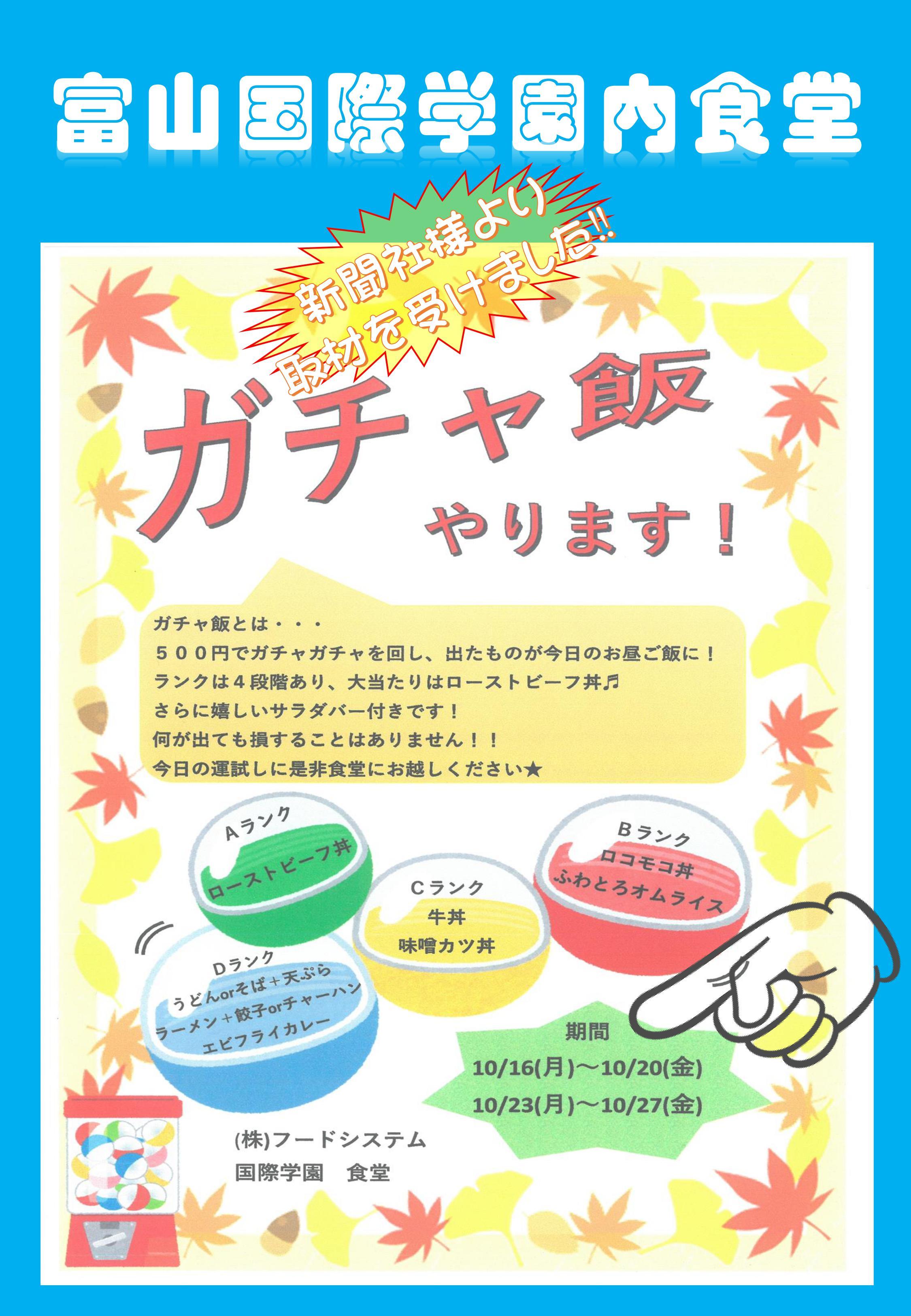 ♬ガチャ飯~~~(^^♪富山国際学園内食堂