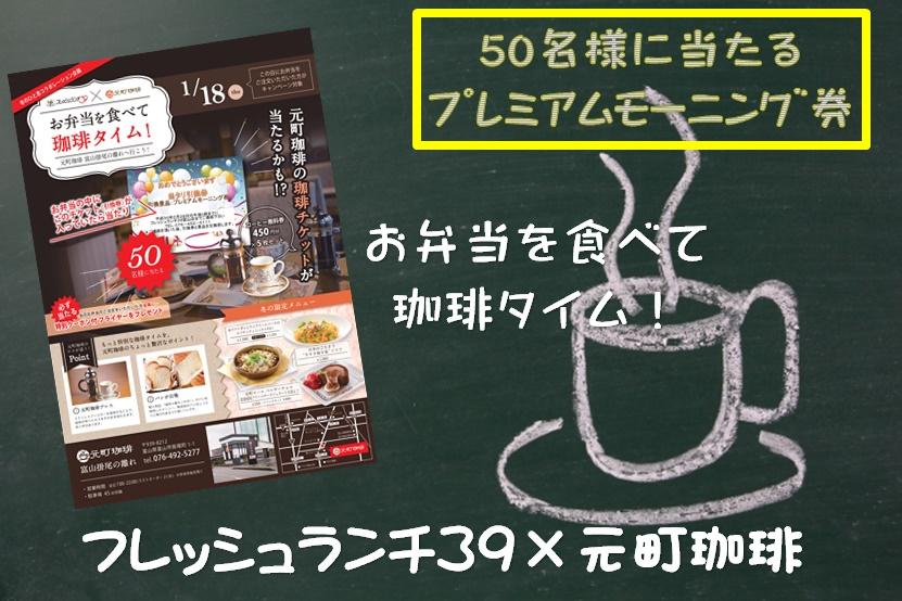 『フレッシュランチ39×元町珈琲』コラボレーション企画