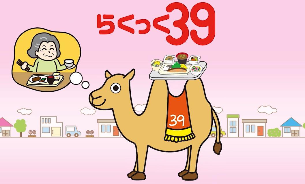 TV CM始まりま~す♪介護施設向け 調理済総菜パック『らくっく39』