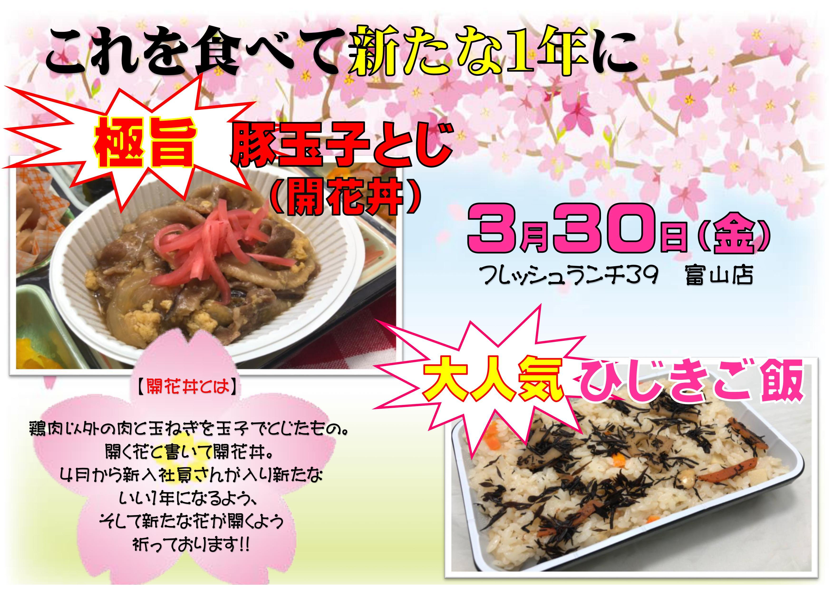 3月30日(金)は、極旨 豚玉子とじ(開花丼)