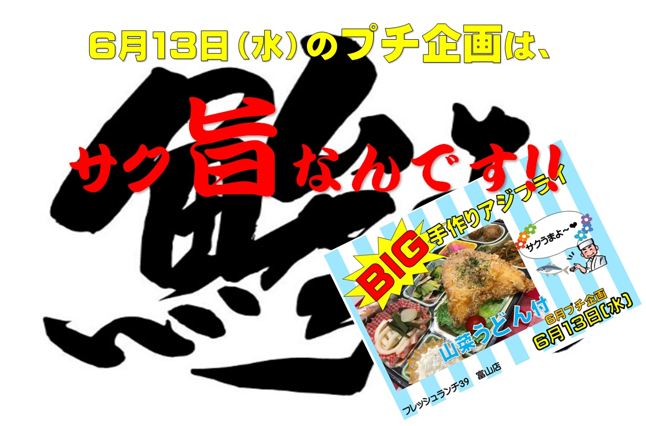 6月のプチ企画は、BIGアジフライ!!