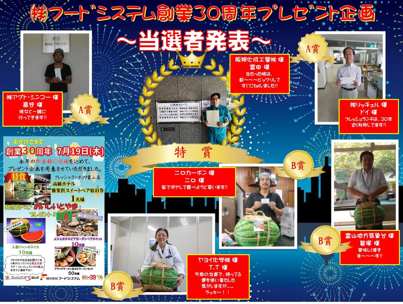 創業30周年プレゼント企画~当選者発表~