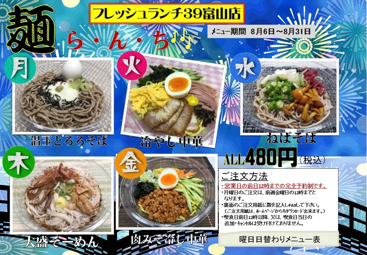 8月の麺ランチメニュー 8/6(月)~8/31(金)