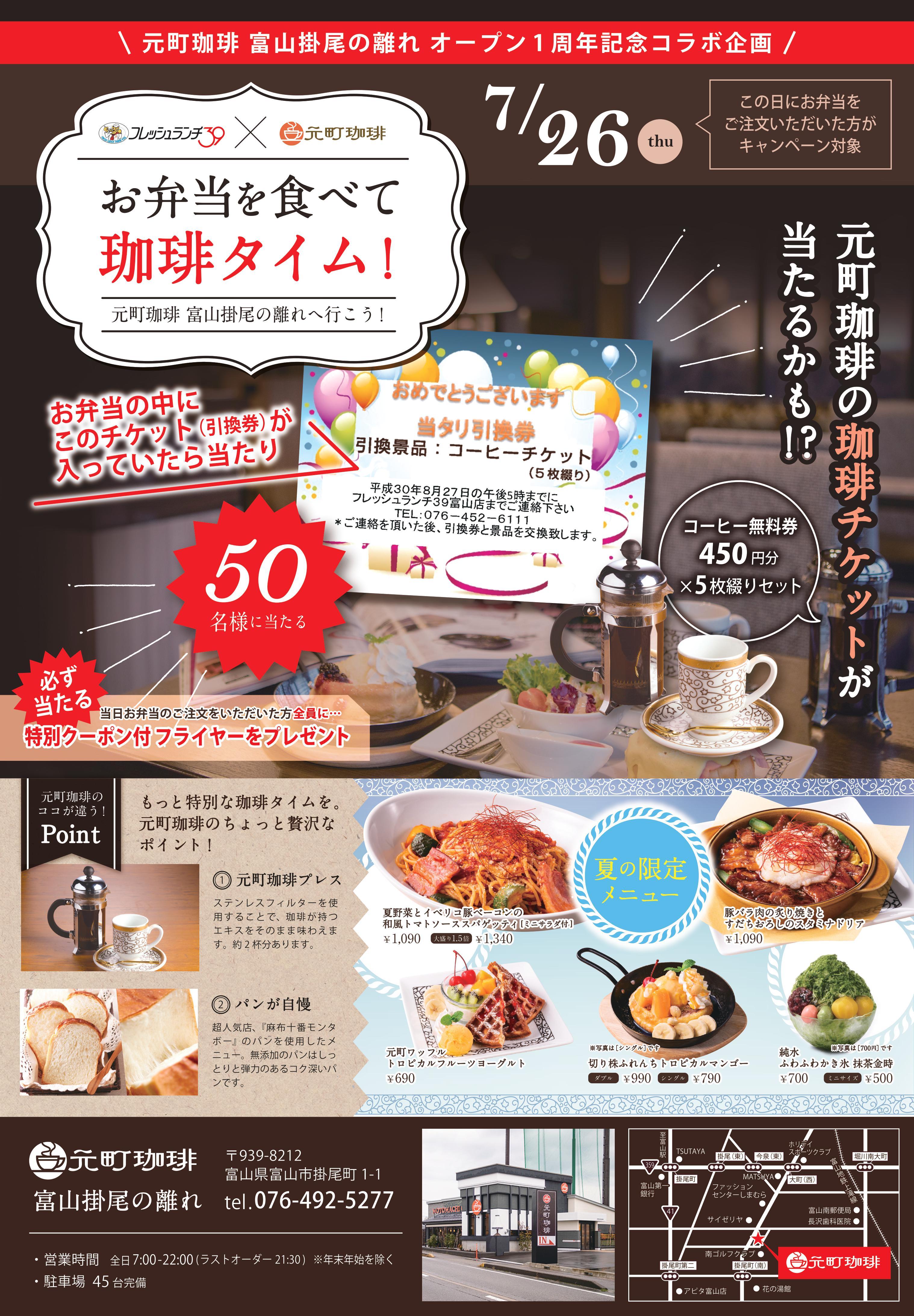 元町珈琲『周年祭』おかげさまで1周年
