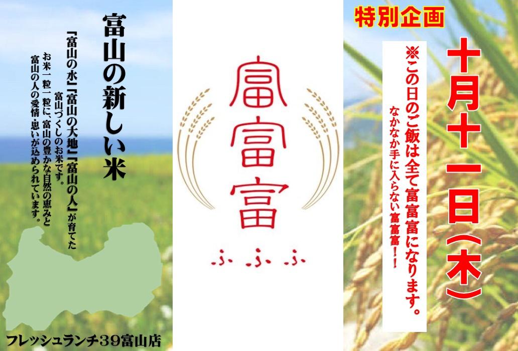 10月11日(木)のご飯は、全て『富 富 富』となります!!