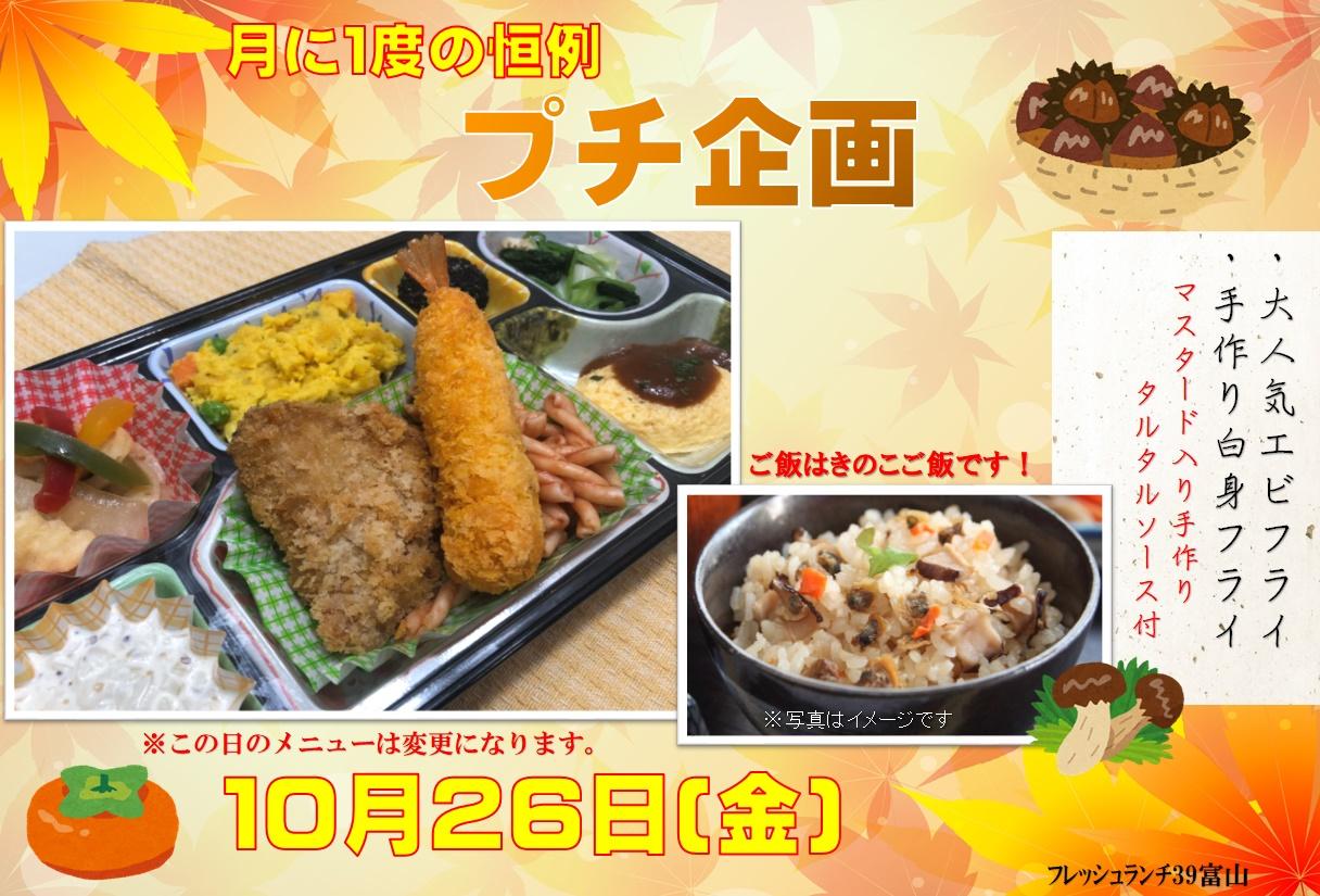 10月のプチ企画は、『大人気エビフライ&手作り白身フライ』!!