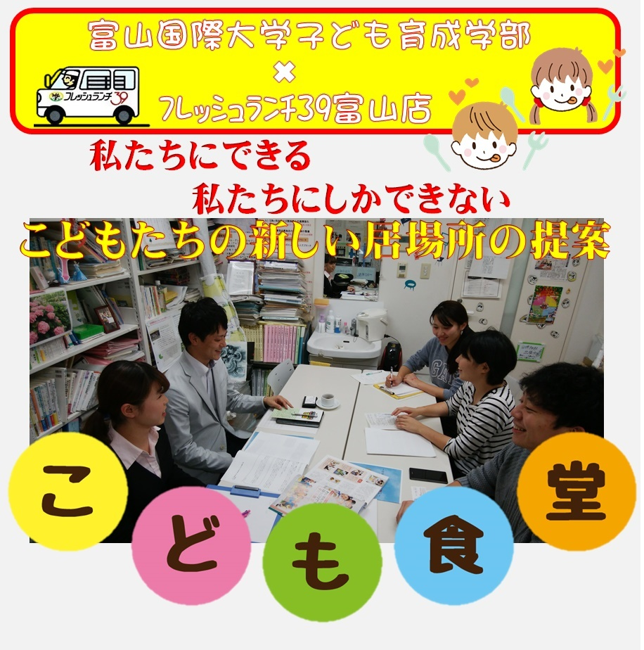 ♪12月22日(土)こども食堂プレオープン♪富山国際大学とフレッシュランチ39富山店による、『私たちできる』『私たちにしかできない』