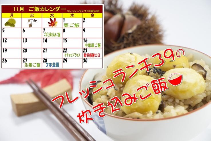 『炊き込みご飯🍚』週に一度のお楽しみ♪