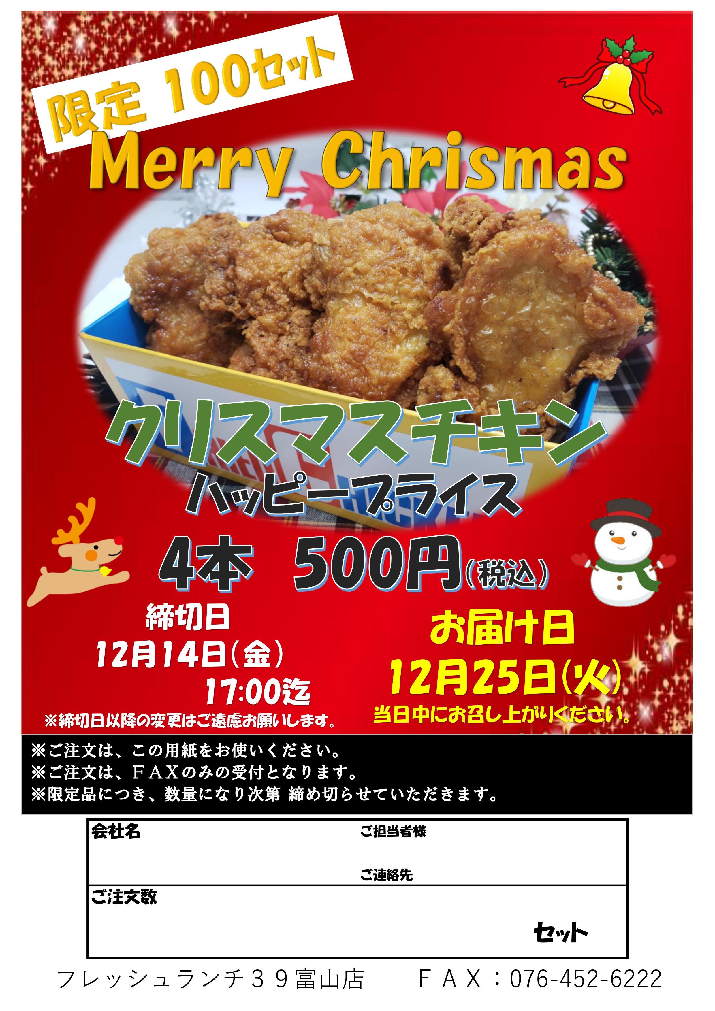フレッシュランチ39富山店がお届けする『クリスマスチキン』🐓