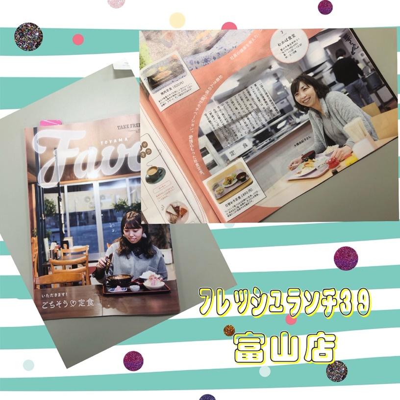 わかば食堂☆フレッシュランチ39 富山店