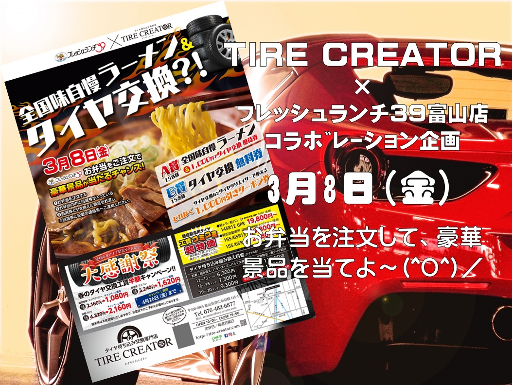 【コラボ企画】タイヤクリエイター×フレッシュランチ39富山店