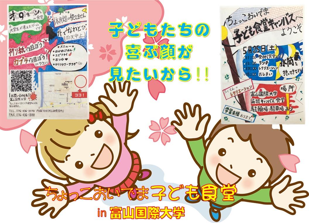 5月27日(土)『ちょっこおいでま子ども食堂』in 富山国際大学