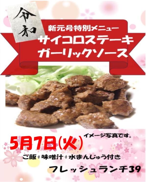 5月7日(火)『令和』新元号特別メニュー (※食堂限定メニュー)