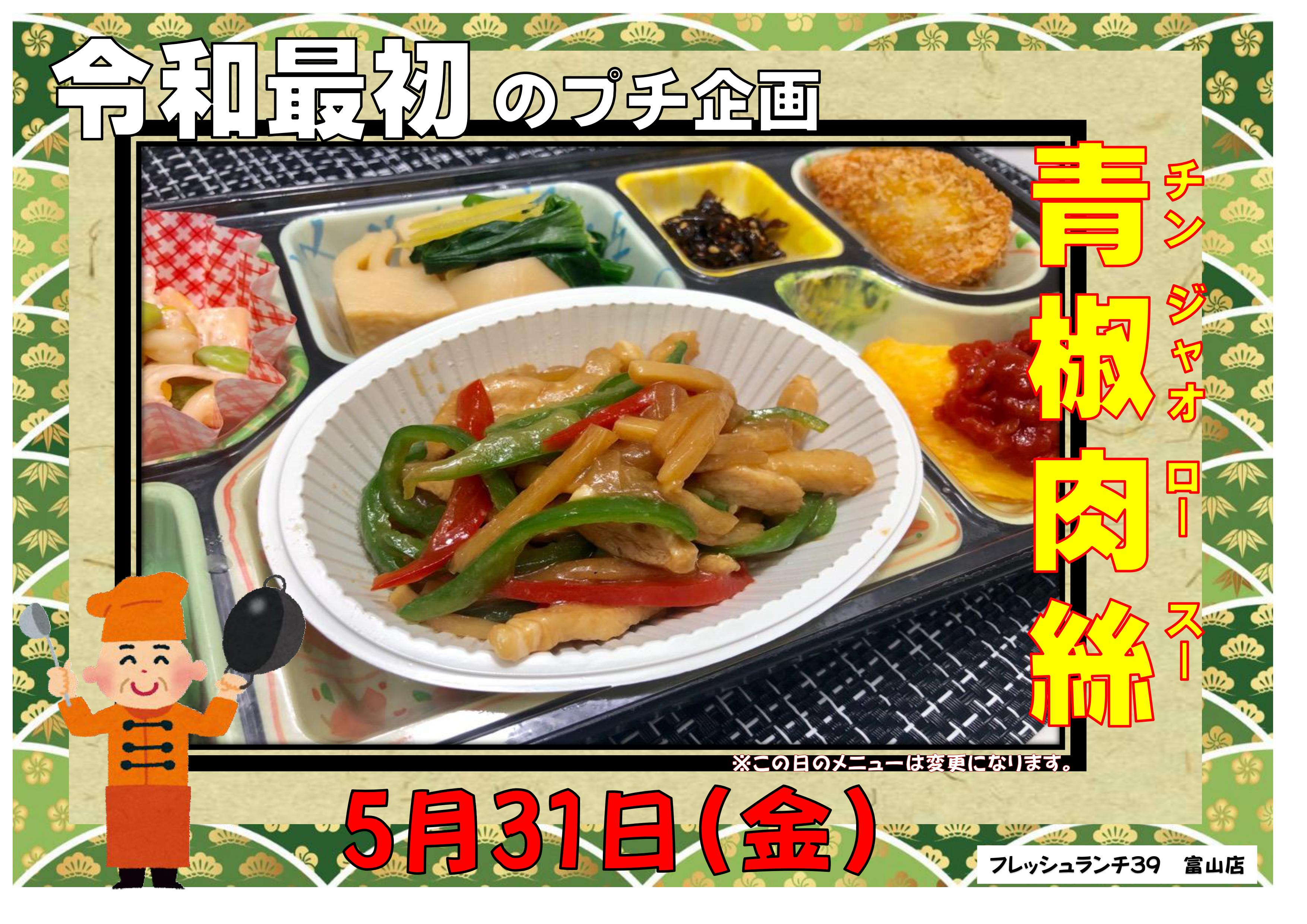 5月31日(金)令和最初のプチ企画は『青椒肉絲』チンジャオロースー