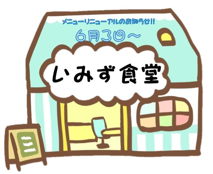 いみず食堂 メニューリニューアルのお知らせ!!
