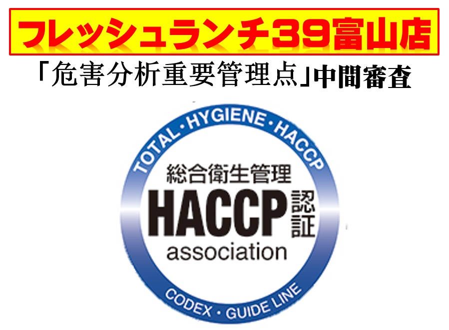 『HACCP』危害分析重要管理点 中間審査が行われました。