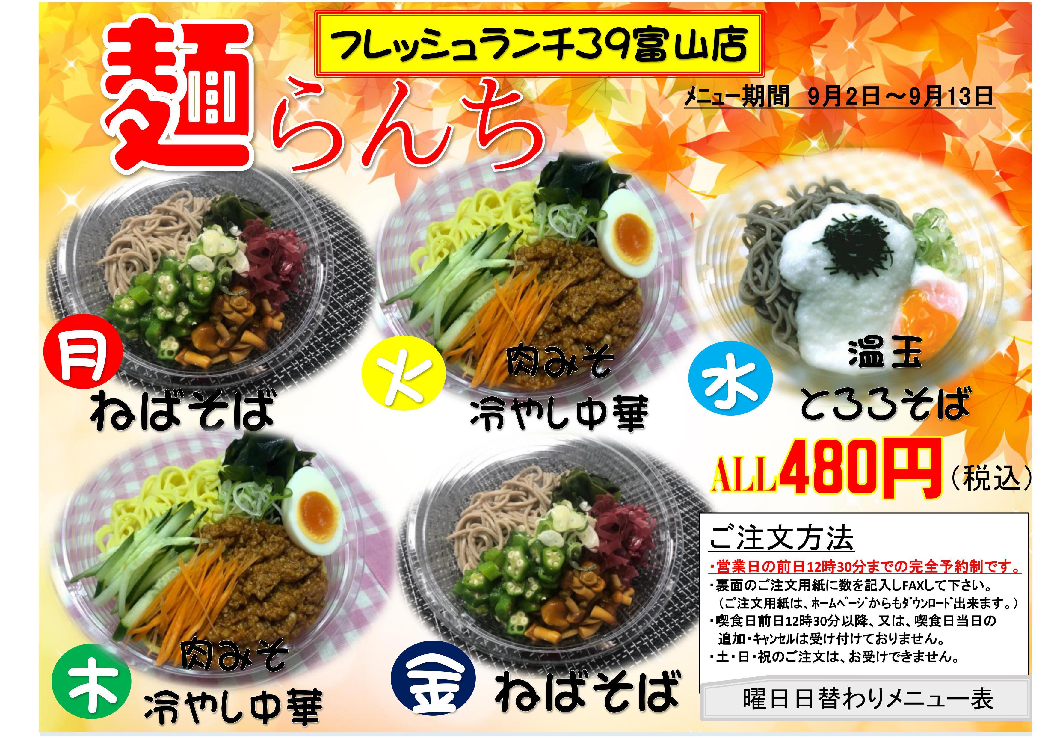 9月の麺ランチのメニューは、こちらです!