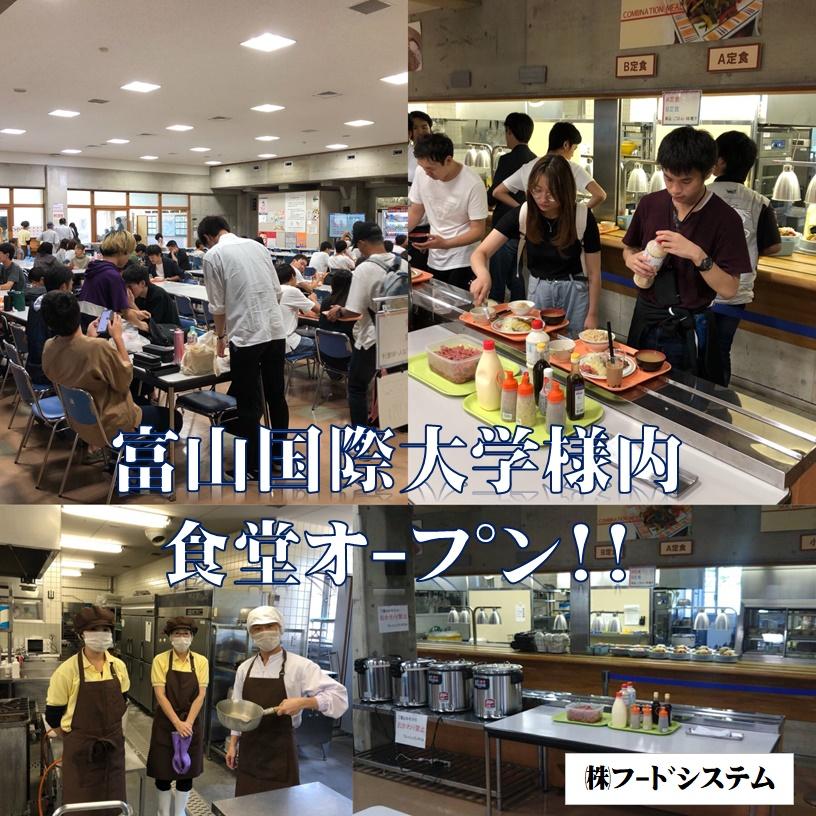 富山国際大学食堂