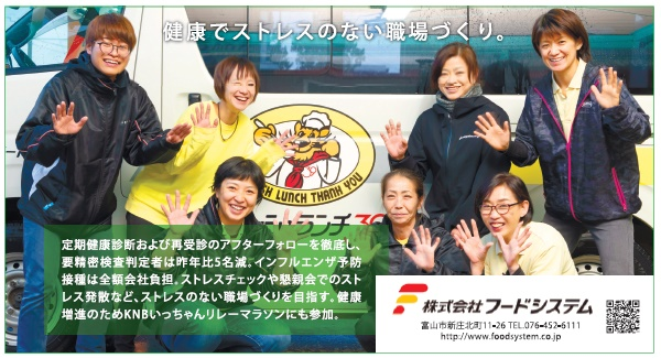 『富山の健康企業』2019/12/20北日本新聞掲載
