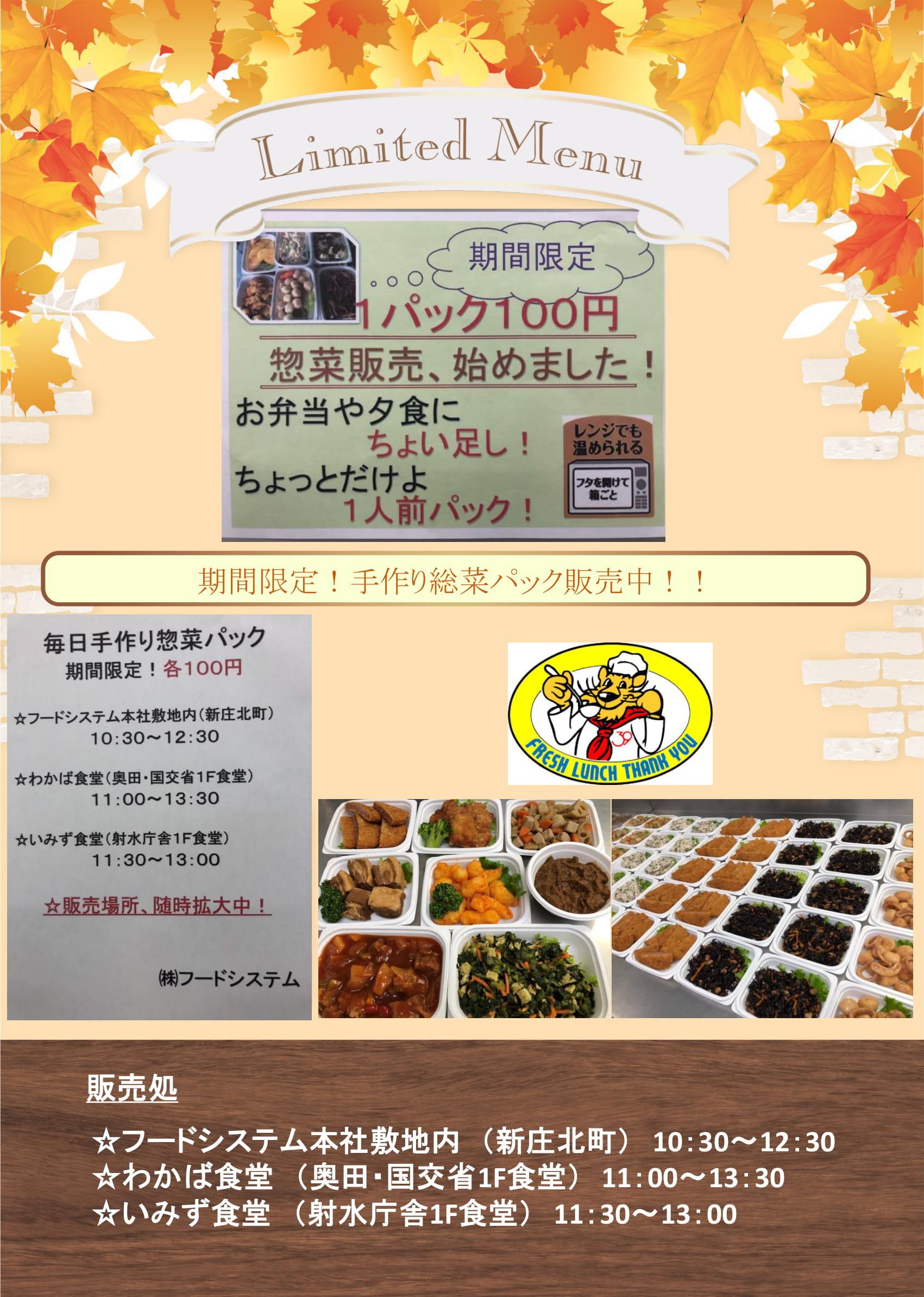 【期間限定企画】手作り総菜パック販売中~!!