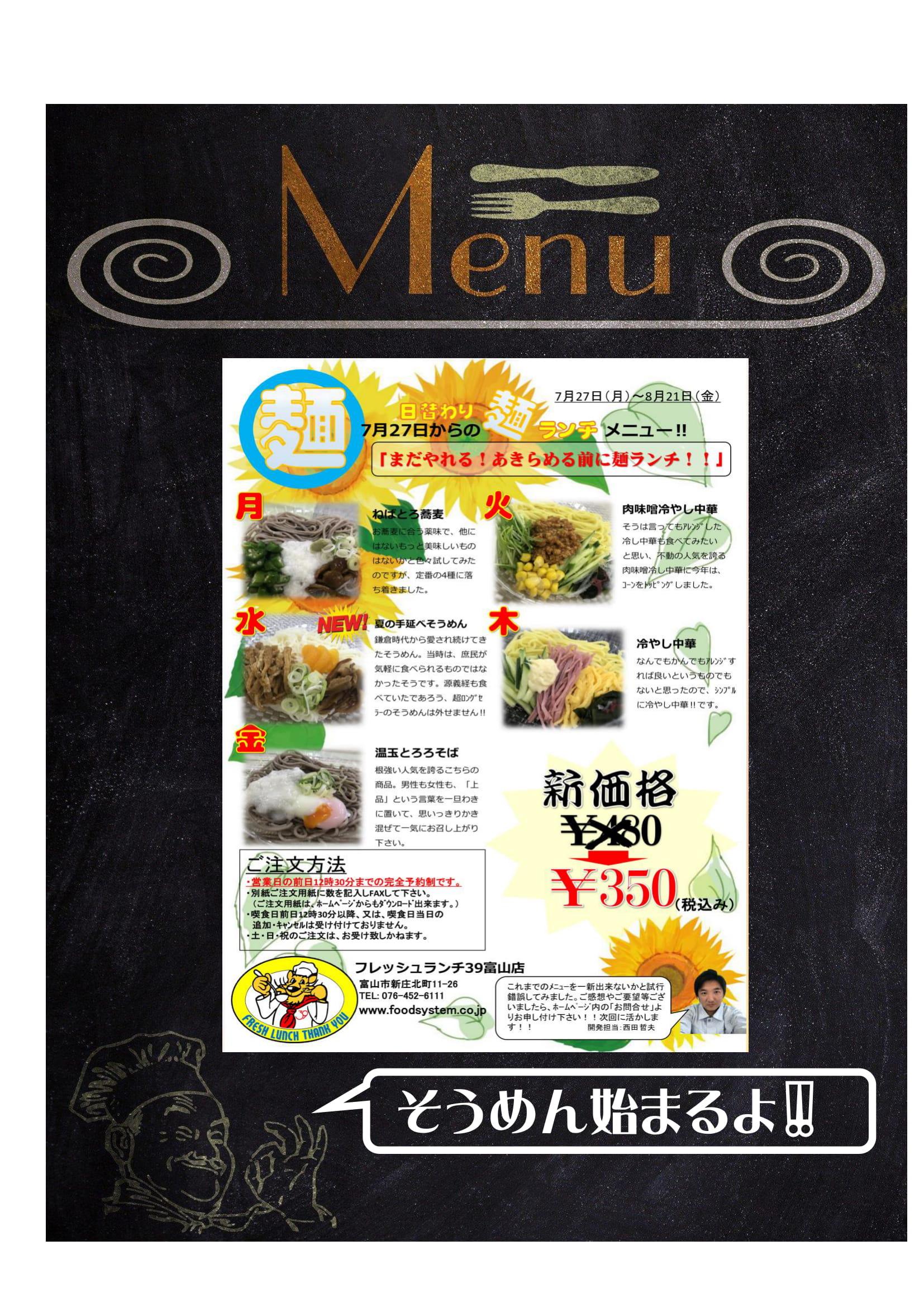 『そうめん始まりま~す!!』7/27(月)~の麺ランチメニュー