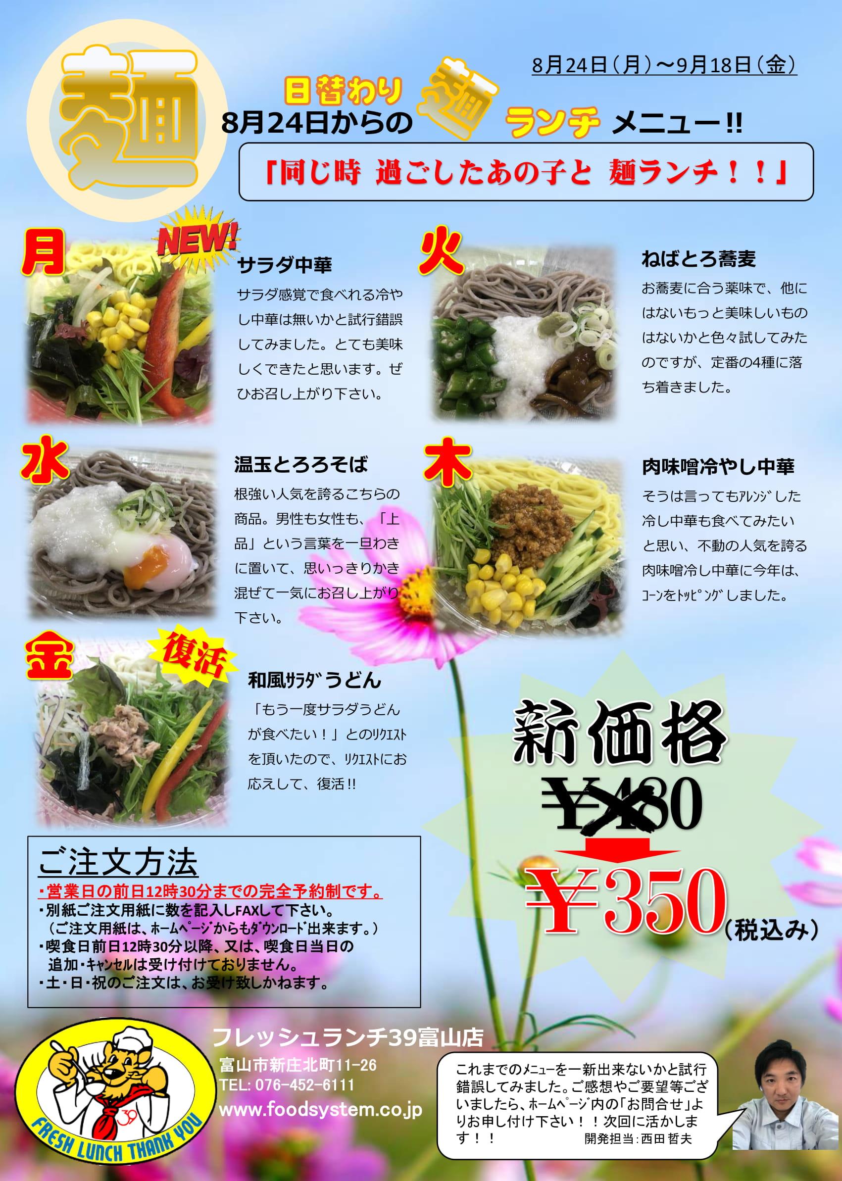【麺ランチ】 8/24~9/18までのメニュー