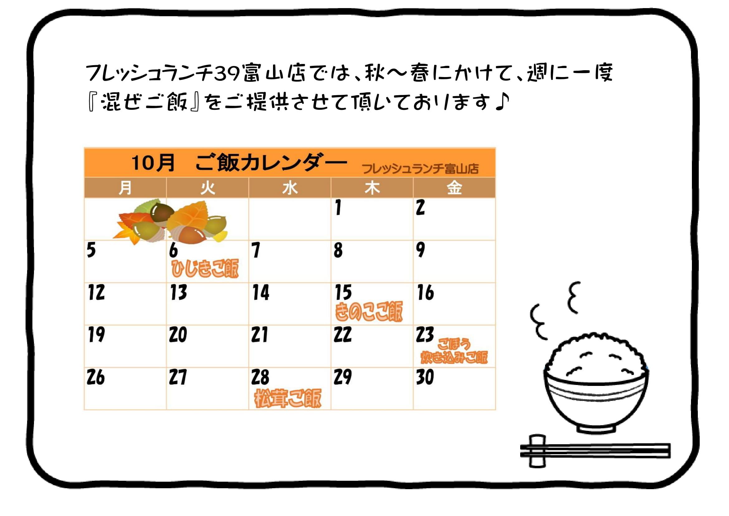 【混ぜご飯】週に一度のお楽しみ(^^)