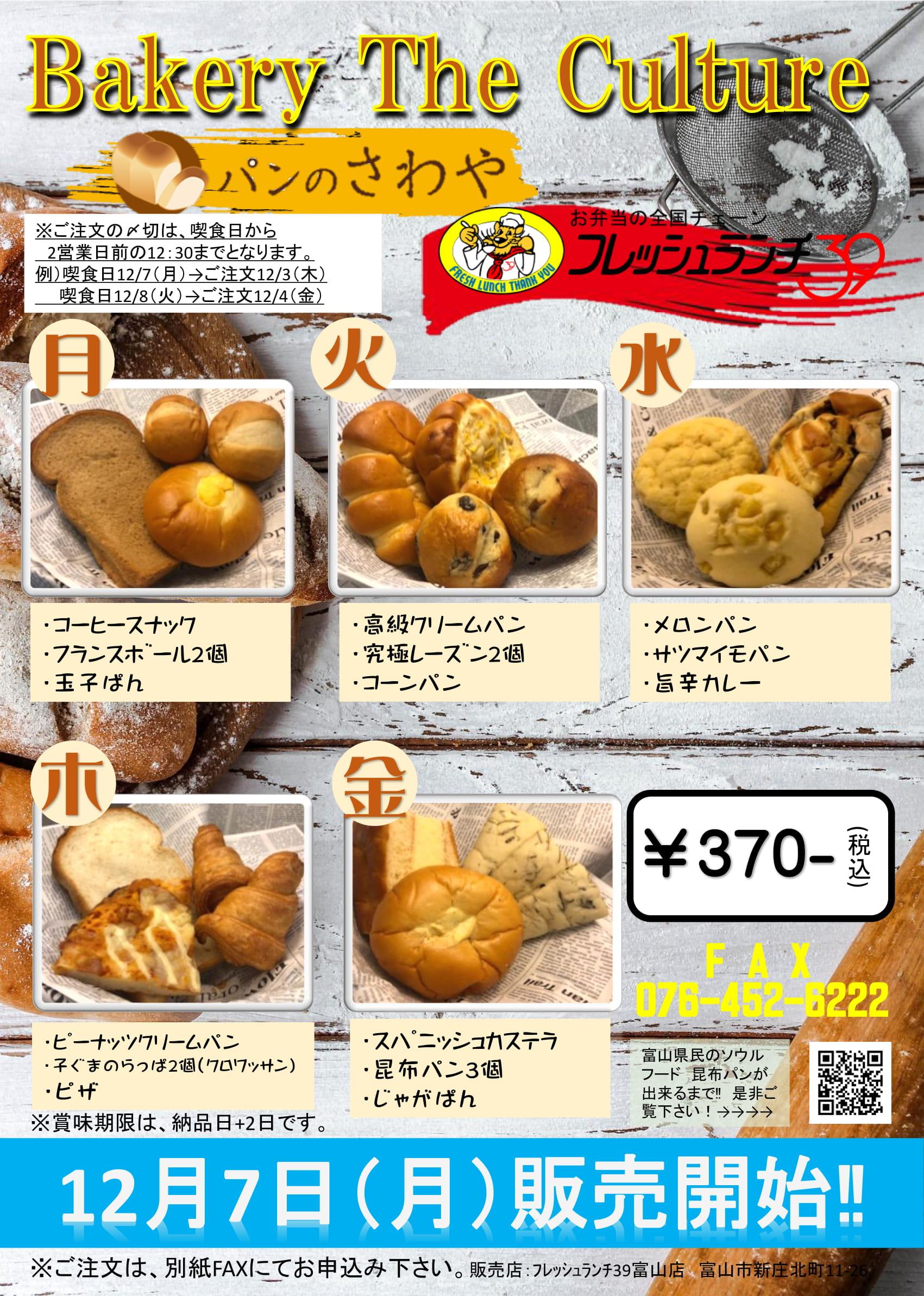 【パンの販売】パンのさわや×フレッシュランチ39富山 12月7日販売開始予定