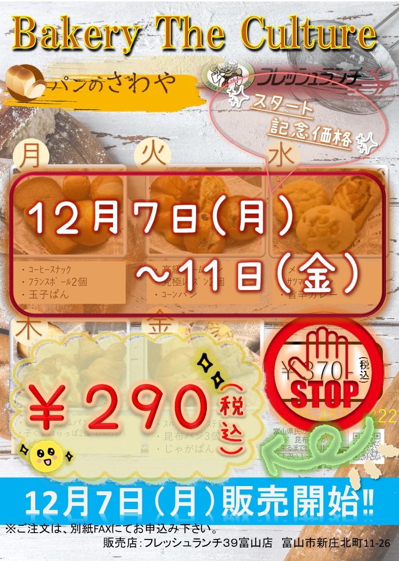 【緊急告知】期間限定大特価¥290-~Bakery The Culture~