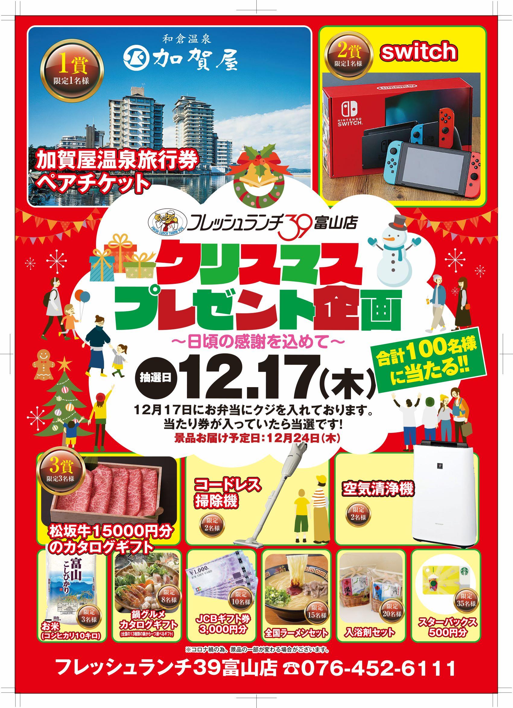 【100名様へ豪華プレゼントが当たる!!】 ~クリスマスプレゼント企画~