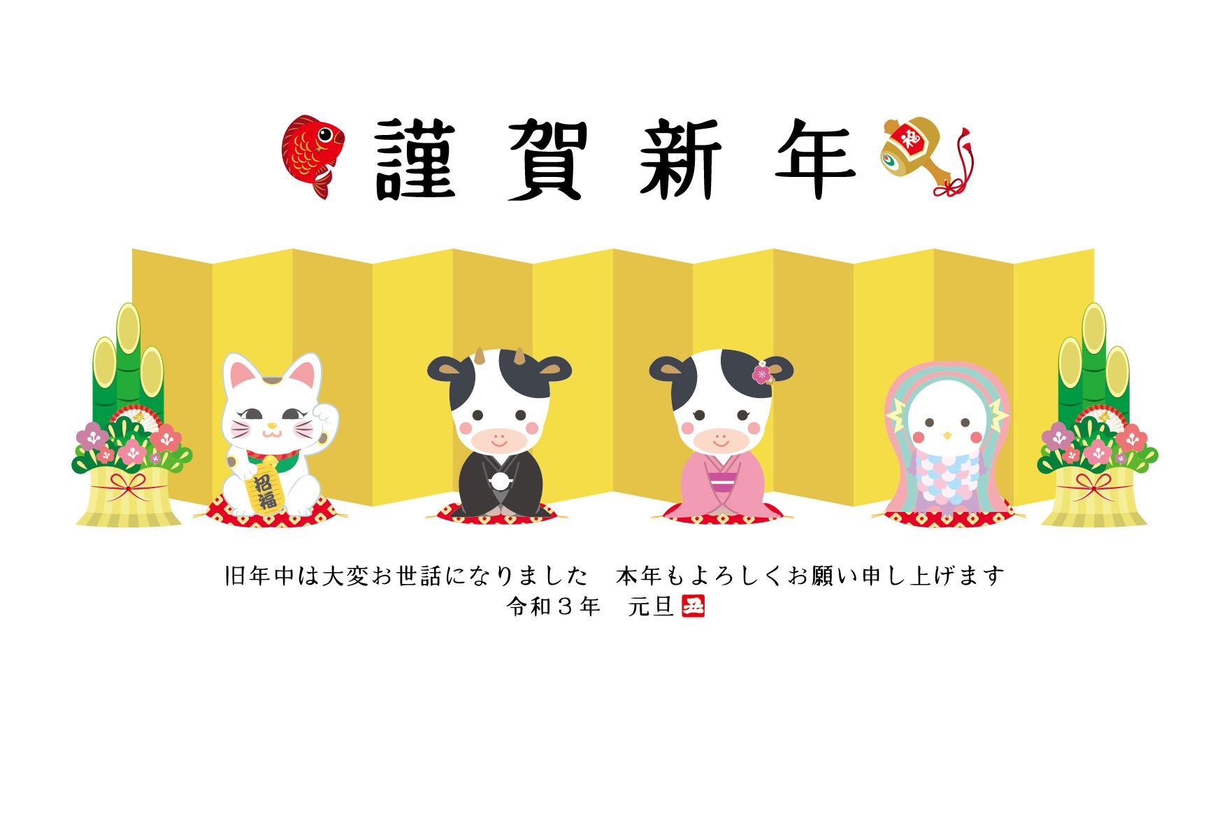 【✨謹賀新年✨2021年もどうぞよろしくお願い致します!!】