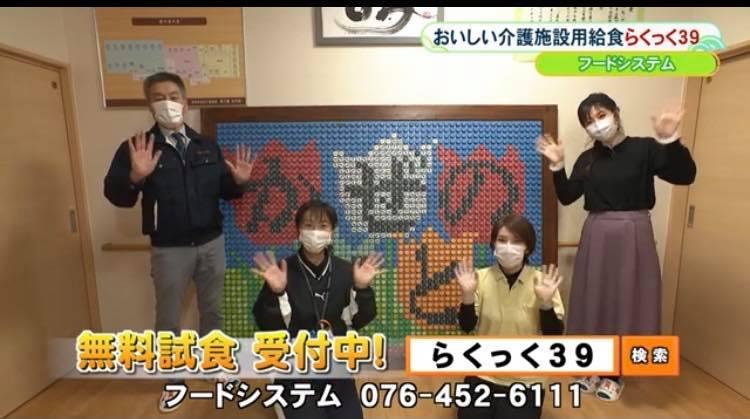 【1/9㈯11:24~BBTをご覧ください!!】らくっく39がテレビに登場します!!