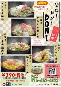 丼チラシ3.22~4.23-1