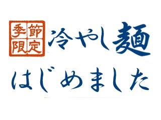 【麺ランチ】今年も大人気企画が帰ってきました~~!!!