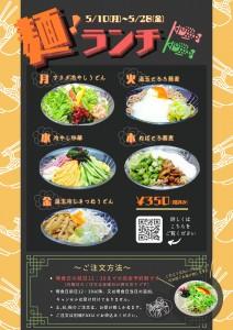 麺ランチ5月チラシ-1