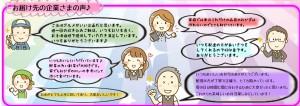 弊社の案内 - コピー (2)