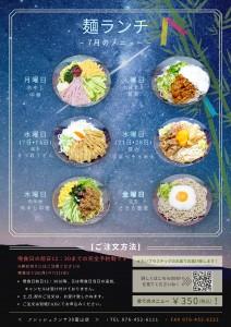麺ランチ富山-1
