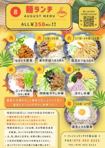 富山麺8月-1