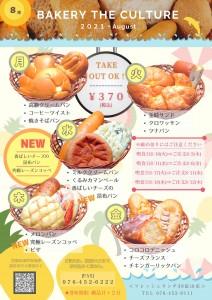 8月bakery修正-1