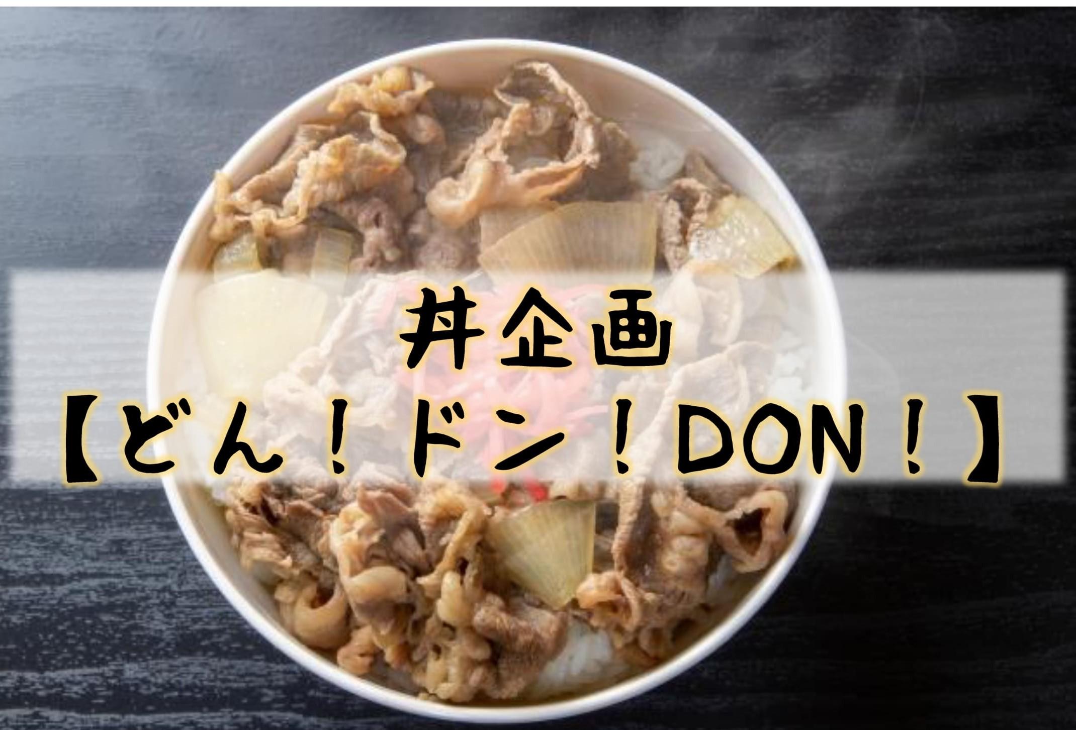 <人気企画再登場!>丼企画『どん!ドン!DON!』が始まります!!