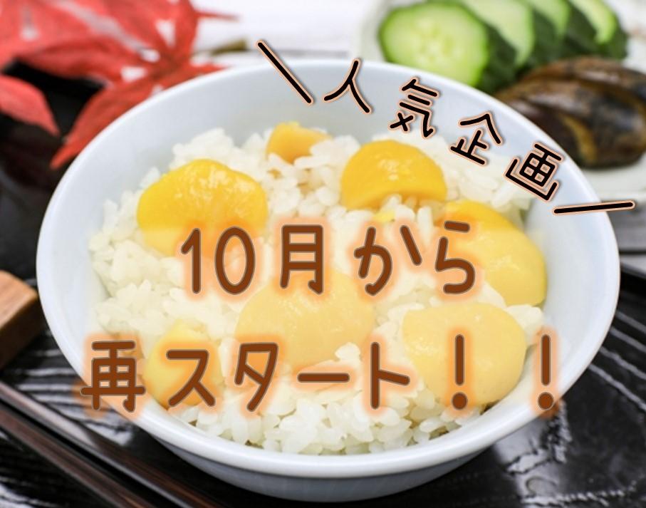 <人気企画>混ぜご飯が再開しまーーーす!!